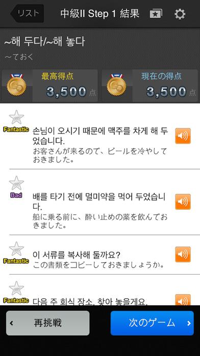 韓国語組み立てTOWNのスクリーンショット_4