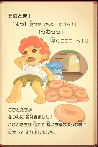 ドーナツ大好き!のスクリーンショット_3