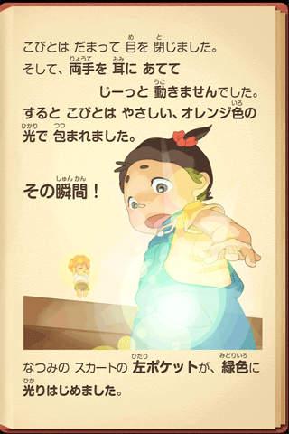 ドーナツ大好き!のスクリーンショット_4