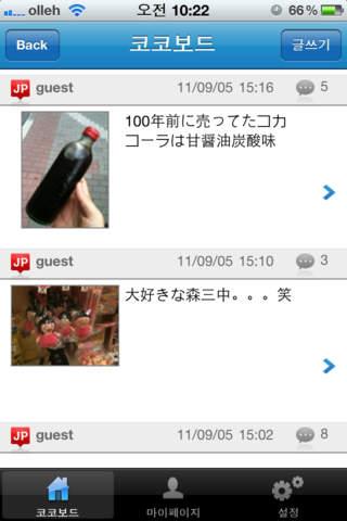 갑자기 웃기는 일본어のスクリーンショット_3