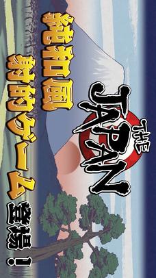 THE JAPANのスクリーンショット_1