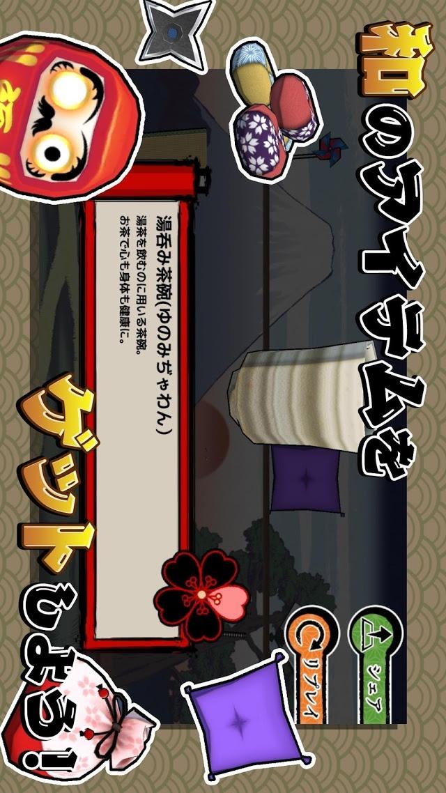 THE JAPANのスクリーンショット_3