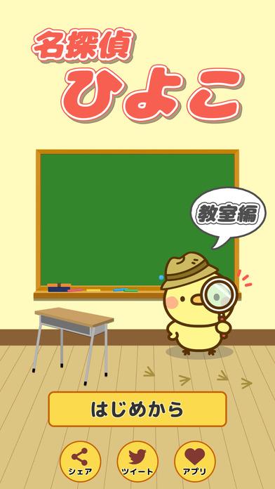 脱出ゲーム 名探偵ひよこ - 教室編のスクリーンショット_1
