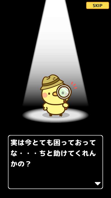 脱出ゲーム 名探偵ひよこ - 教室編のスクリーンショット_2