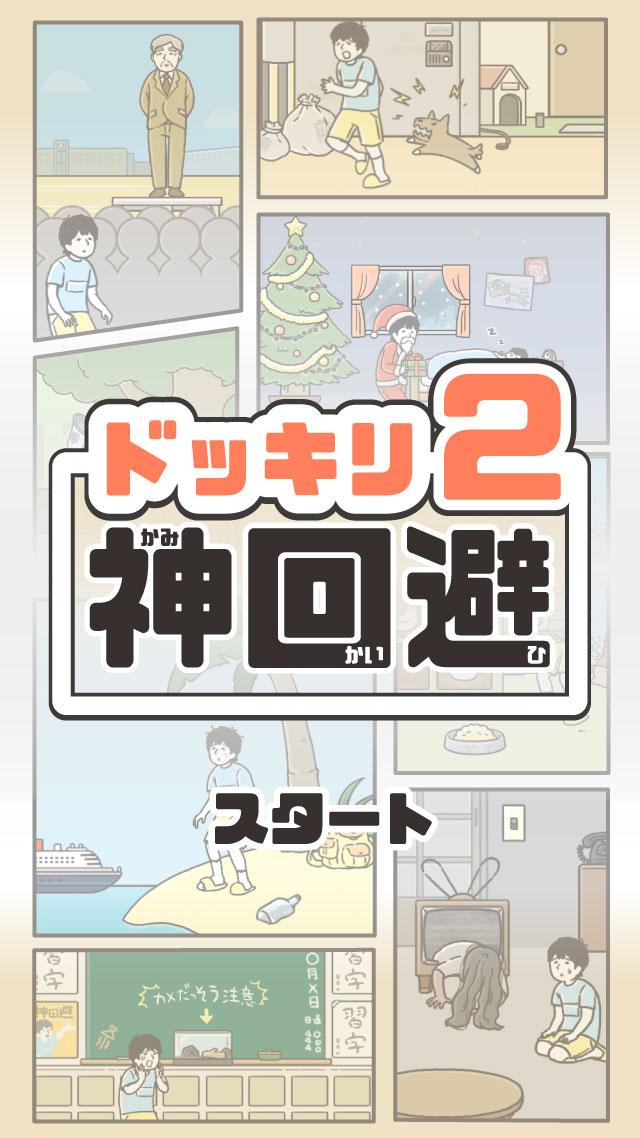 ドッキリ神回避2 -脱出ゲームのスクリーンショット_1