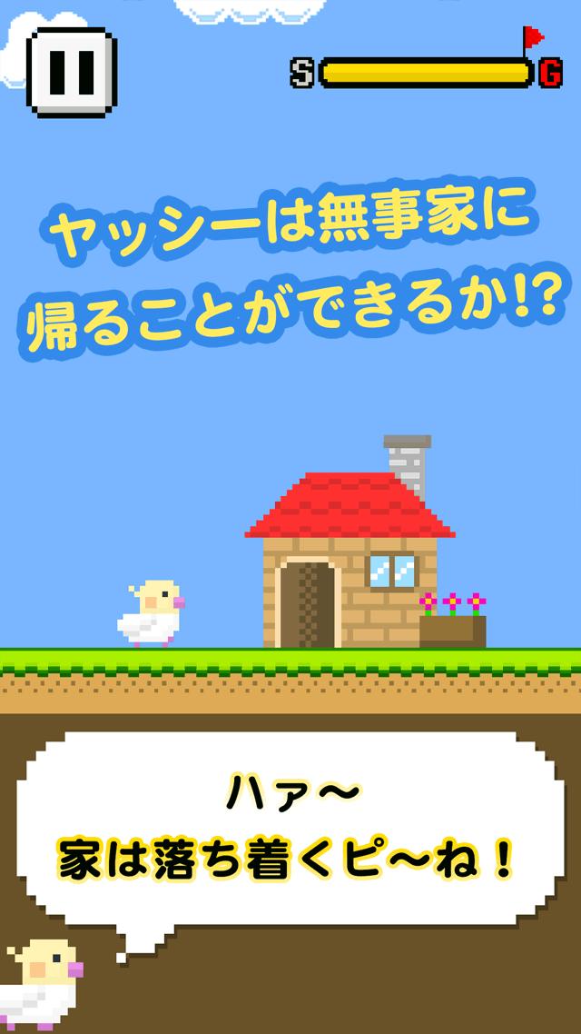 ヤッシーアイRUNドのスクリーンショット_4