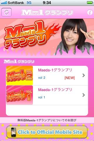 AKB前田敦子 Maeda-1グランプリのスクリーンショット_1
