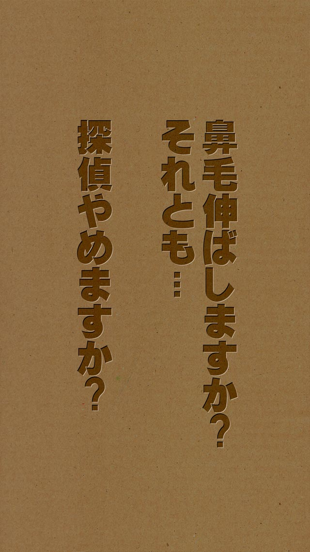 【謎解き】鼻毛探偵 - 鼻毛の数だけ事件は起きるのスクリーンショット_4