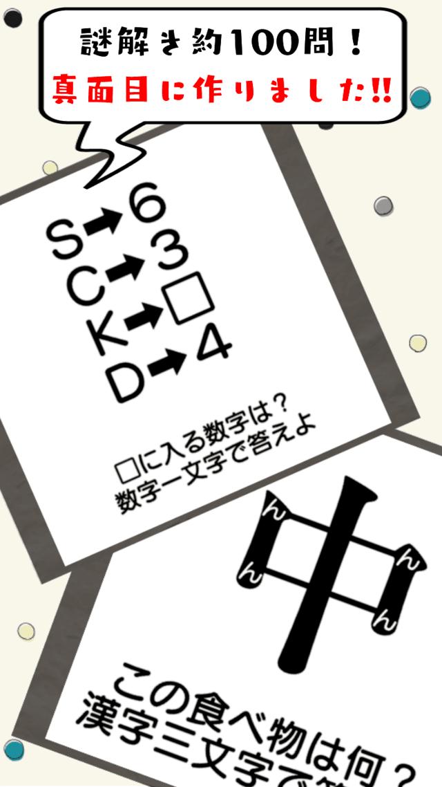 謎解き弁当!おかわり!のスクリーンショット_2