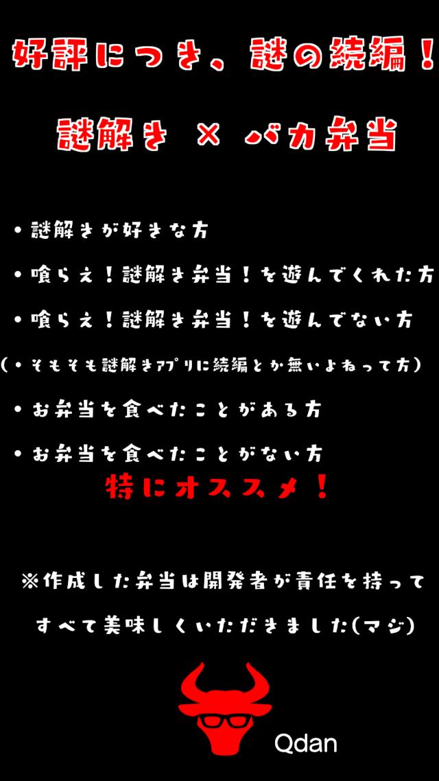 謎解き弁当!おかわり!のスクリーンショット_3