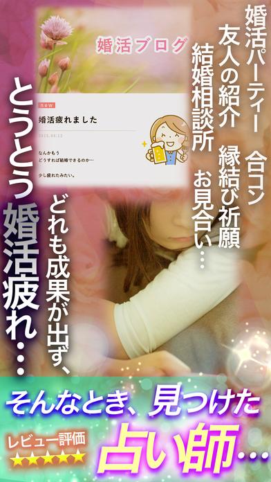 【婚活の神様】Rayla 当たる恋愛・結婚占いのスクリーンショット_1