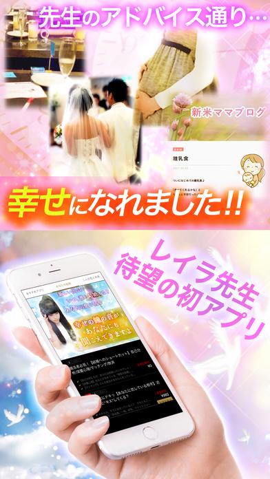 【婚活の神様】Rayla 当たる恋愛・結婚占いのスクリーンショット_4