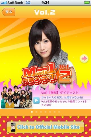 AKB前田敦子 Maeda-1グランプリのスクリーンショット_2