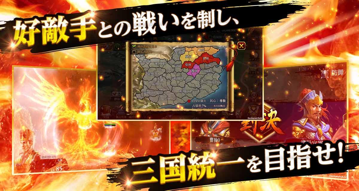 三國志曹操伝 ONLINE オンライン歴史戦略シミュレーションのスクリーンショット_3