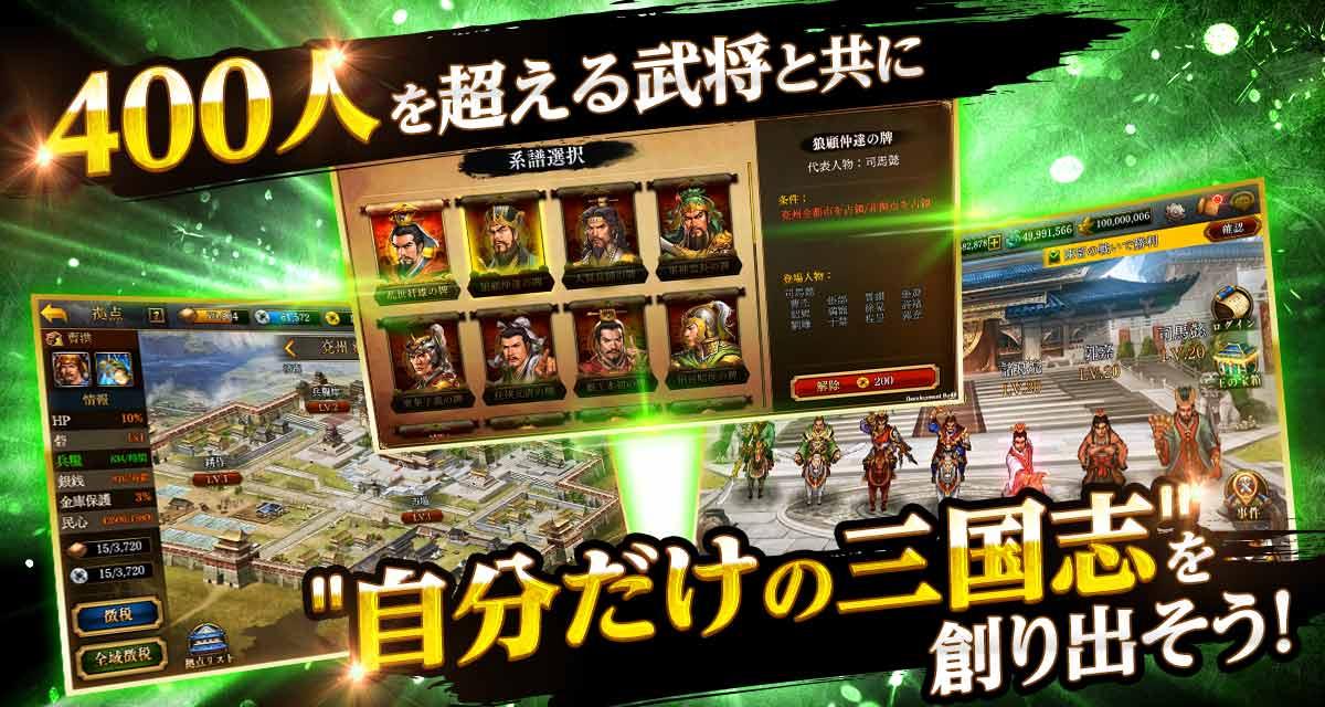 三國志曹操伝 ONLINE オンライン歴史戦略シミュレーションのスクリーンショット_4