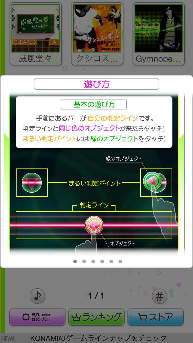 REFLEC BEAT plusのスクリーンショット_3