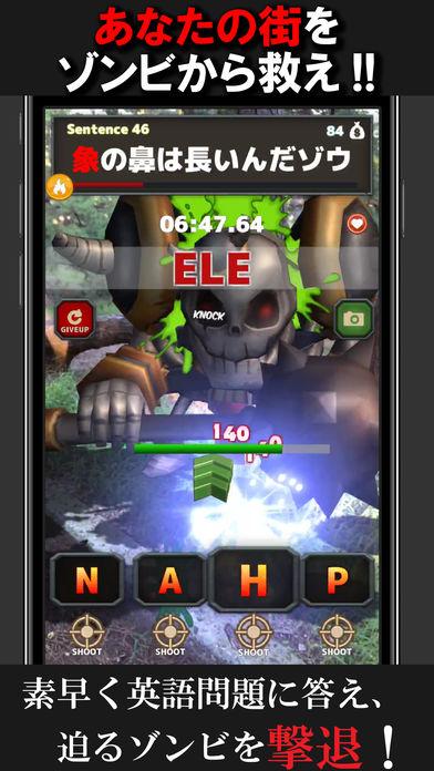 ゾンビ単AR -英単語ゲーム-AR版のスクリーンショット_2