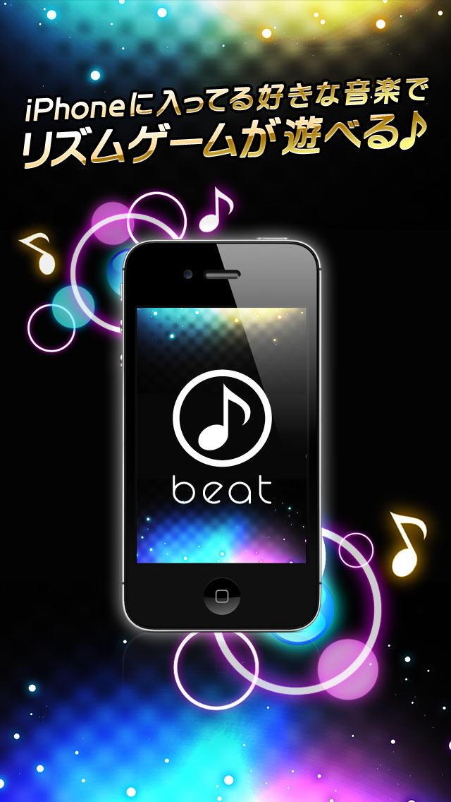 beat gather (JP)のスクリーンショット_1