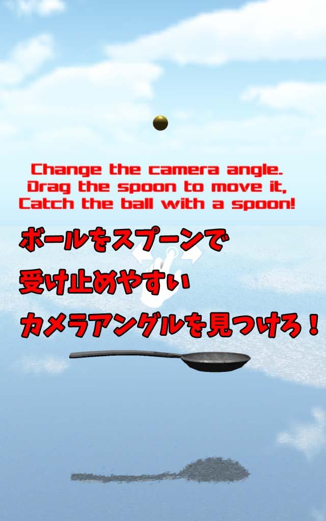 スプーンでボールを受け止めろ!のスクリーンショット_1