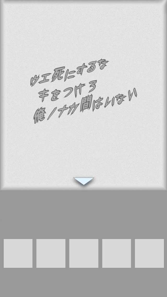 脱出ゲーム 落ちた男-Fallen Man-のスクリーンショット_4