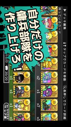 傭兵王〜カードで召喚タワーディフェンス〜のスクリーンショット_2