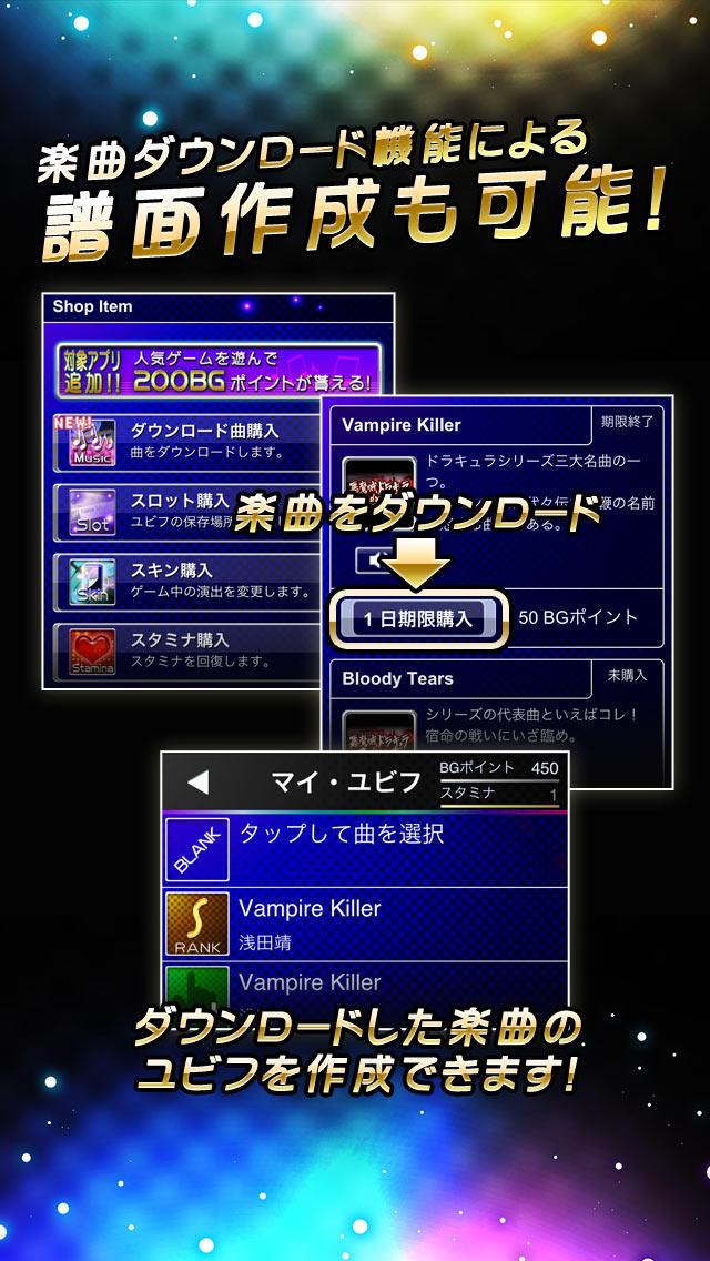 beat gather (JP)のスクリーンショット_5