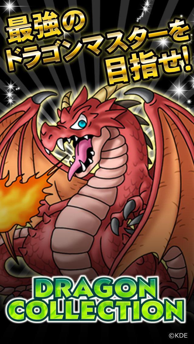 ドラゴンコレクション 人気ゲームの無料モンスター育成カードバトルRPGアプリ by KONAMI(コナミ)のスクリーンショット_2