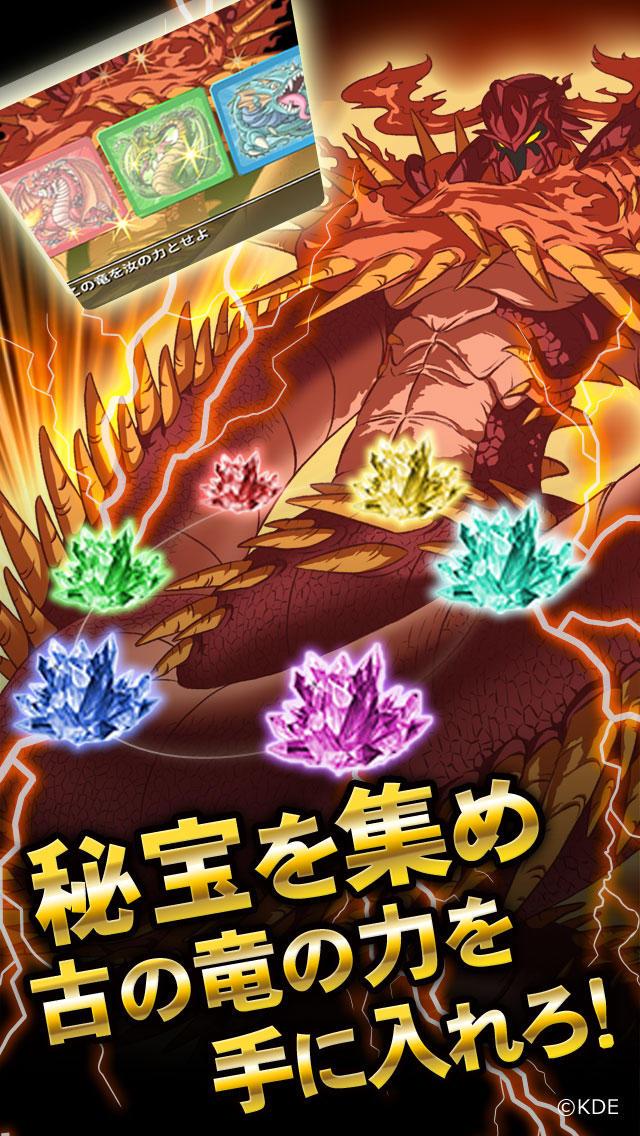 ドラゴンコレクション 人気ゲームの無料モンスター育成カードバトルRPGアプリ by KONAMI(コナミ)のスクリーンショット_4