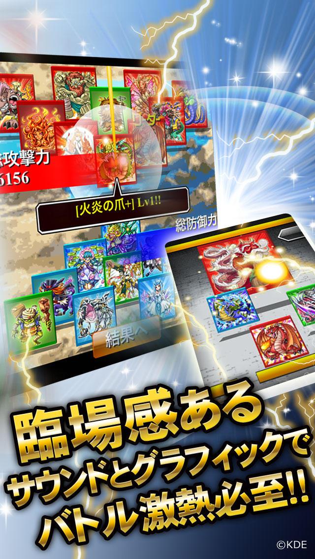 ドラゴンコレクション 人気ゲームの無料モンスター育成カードバトルRPGアプリ by KONAMI(コナミ)のスクリーンショット_5