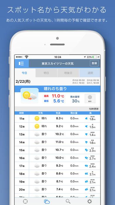 マピオン超ピンポイント天気のスクリーンショット_1