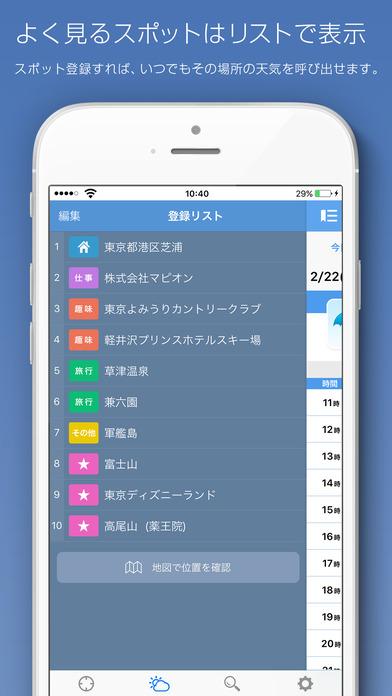 マピオン超ピンポイント天気のスクリーンショット_5