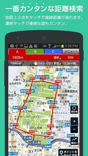 キョリ測 - 地図をタップでかんたん距離計測のスクリーンショット_1