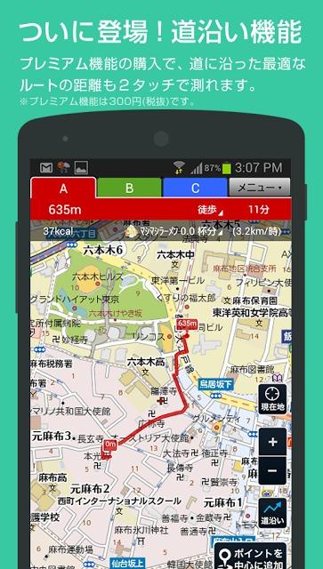 キョリ測 - 地図をタップでかんたん距離計測のスクリーンショット_2
