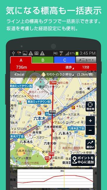 キョリ測 - 地図をタップでかんたん距離計測のスクリーンショット_3