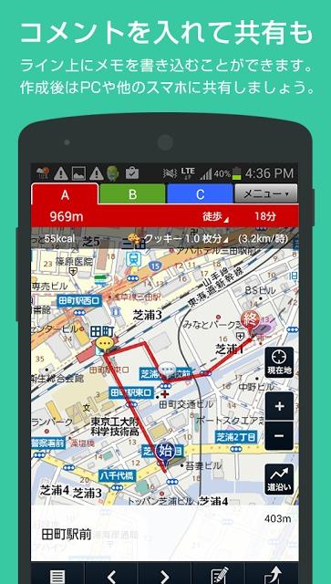 キョリ測 - 地図をタップでかんたん距離計測のスクリーンショット_4