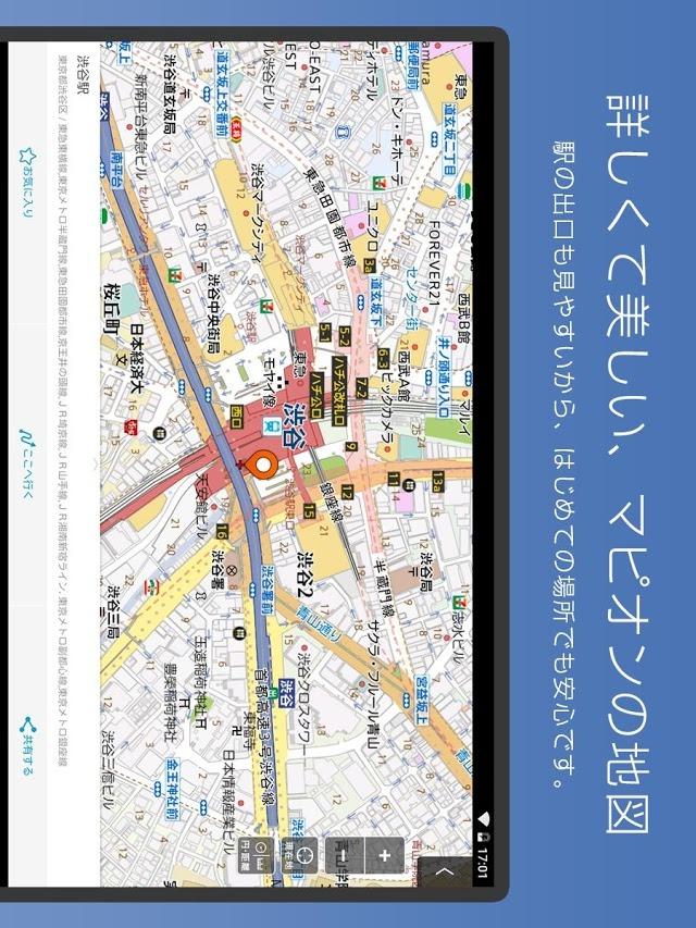地図マピオンのスクリーンショット_1