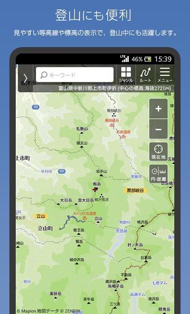 地図マピオンのスクリーンショット_2