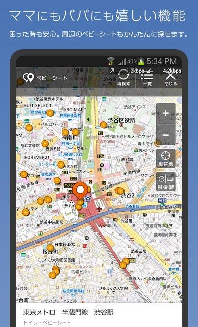 地図マピオンのスクリーンショット_4