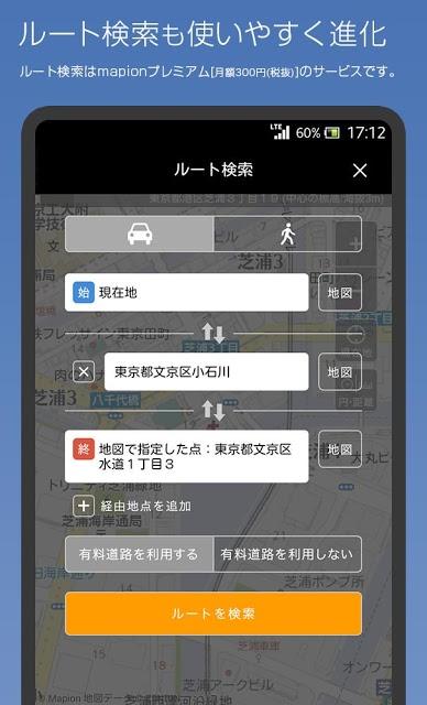 地図マピオンのスクリーンショット_5