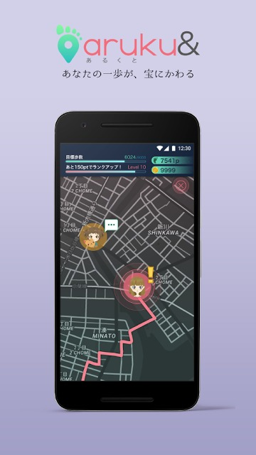 aruku&歩くだけで名産品が当たるウォーキングアプリのスクリーンショット_1