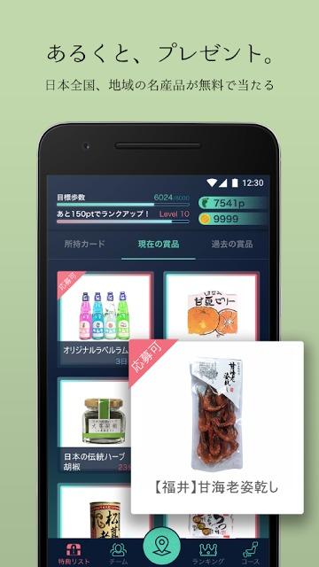 aruku&歩くだけで名産品が当たるウォーキングアプリのスクリーンショット_2