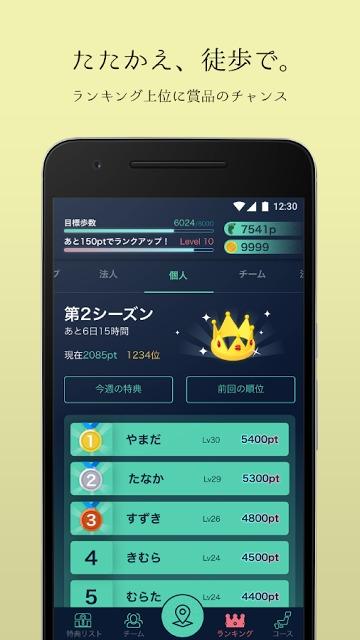 aruku&歩くだけで名産品が当たるウォーキングアプリのスクリーンショット_3