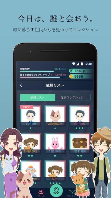 aruku&歩くだけで名産品が当たるウォーキングアプリのスクリーンショット_4