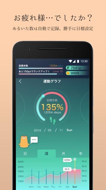 aruku&歩くだけで名産品が当たるウォーキングアプリのスクリーンショット_5