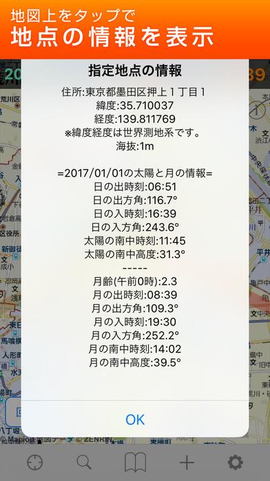 日の出日の入マピオンのスクリーンショット_3