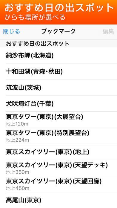 日の出日の入マピオンのスクリーンショット_4