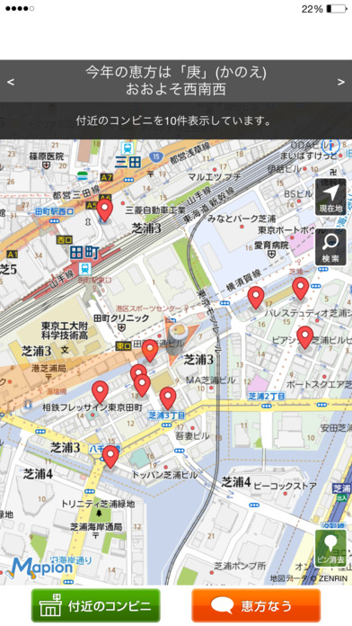 恵方マピオンのスクリーンショット_3