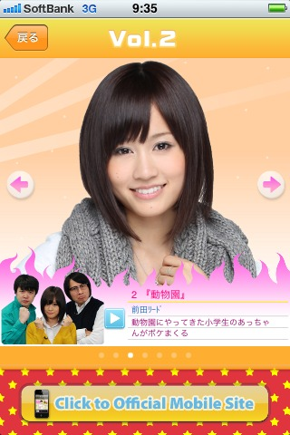 AKB前田敦子 Maeda-1グランプリのスクリーンショット_4