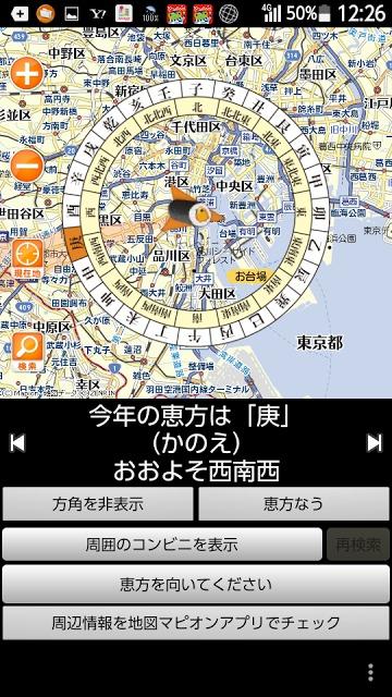 恵方マピオンのスクリーンショット_1