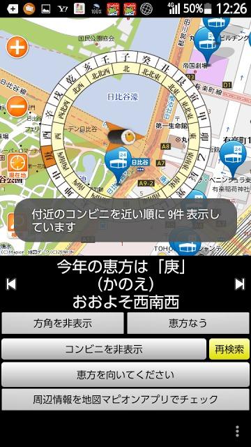 恵方マピオンのスクリーンショット_2